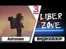 Прохождение Astroneer - 3 серия Катаемся по пещерам