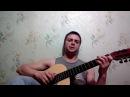 Сплин Александр Васильев бони и клайд кавер под гитару Руслан Фидельский