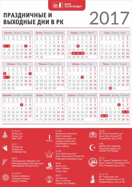 Календарь праздников и выходных на 2017 год.  Сделайте репост, чтобы