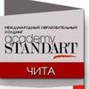 Academy Standart | Чита