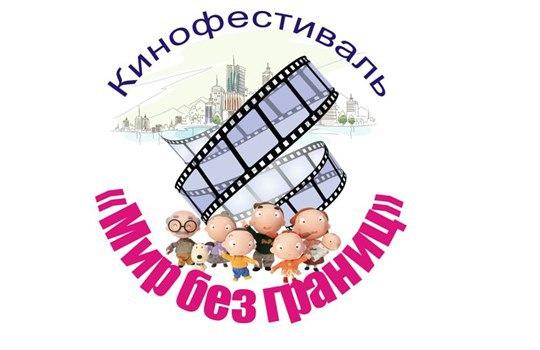 В Балашихе подвели итоги открытого городского кинофестиваля любительского кино «Мир без границ».