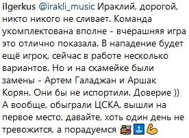 Президент «Локомотива» Илья Геркус подтвердил, что клуб ищет нападающего