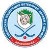 Сибирская Федерация ветеранов хоккея с мячом