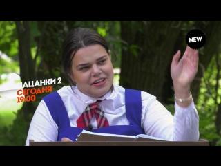 Пацанки Сезон 2 Выпуск 3 — тизер