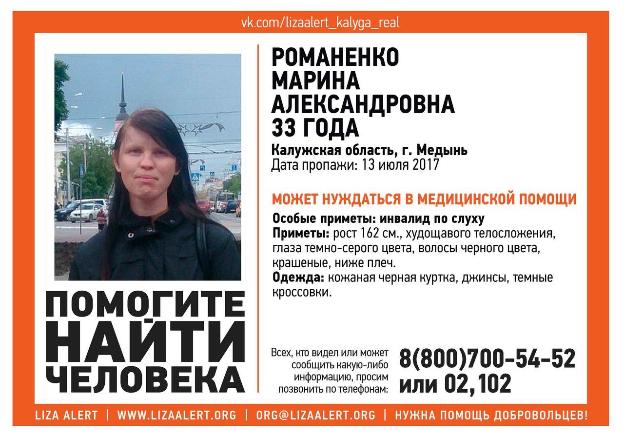 ВКалуге пропала 60-летняя женщина