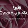 """""""Букет-де-Флёр"""" Розы от 39 руб."""