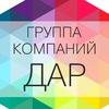 """Группа компаний """"ДАР"""""""