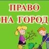 """Пилотный проект """"ПРАВО НА ГОРОД"""""""