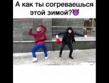 А как вы согреваетесь в морозы?☺️ #вайн #видео #смешно #vine #юмор #прикол #мило #юморист #ржака #приколы #смех #шутка #ржач #