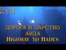 HTLJ, 2x11. Дорога в царство Аида   Highway to Hades