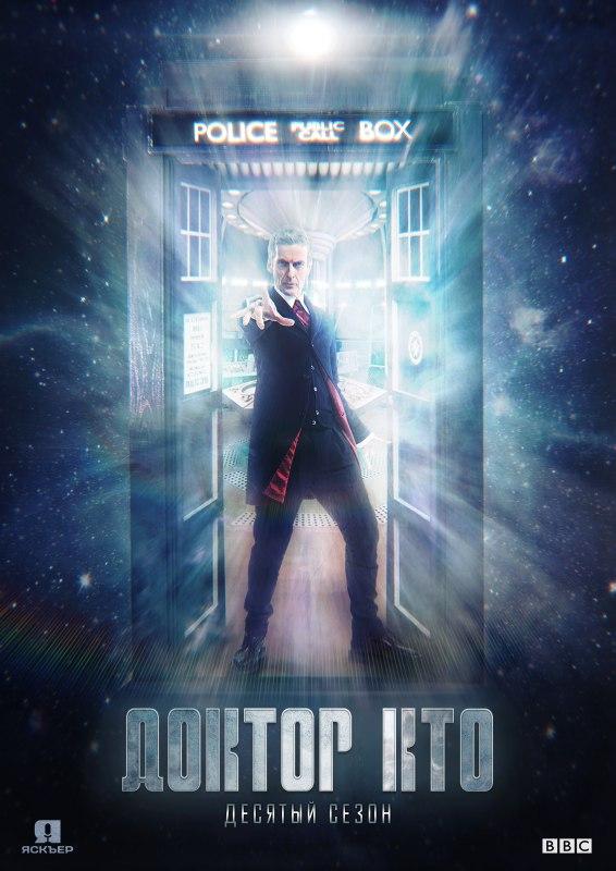 Доктор Кто 8 сезон 1-13 серия Jaskier | Doctor Who