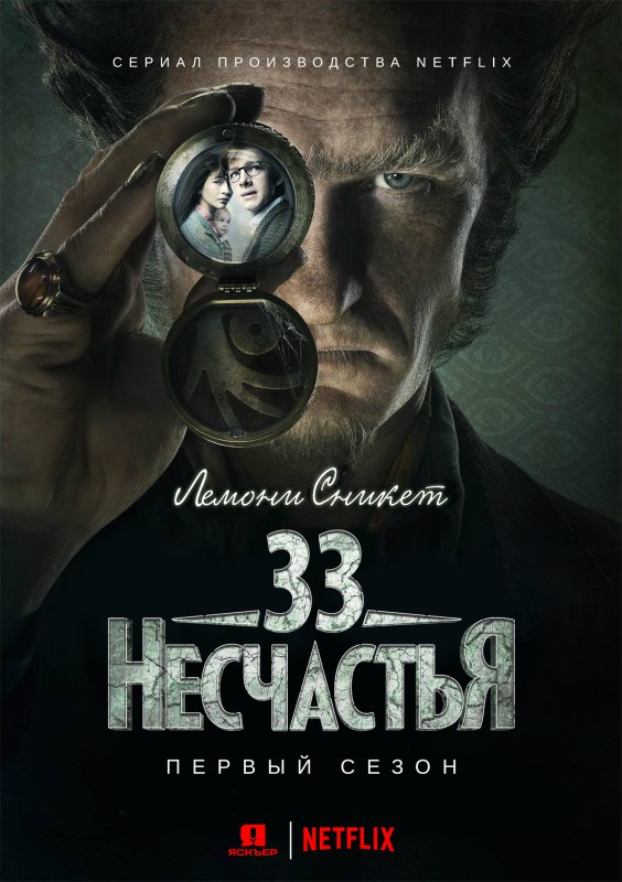 Лемони Сникет: 33 несчастья 1 сезон 1-8 серия Jaskier | A Series of Unfortunate Events