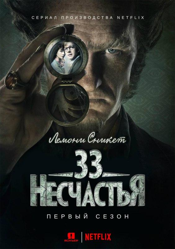 Лемони Сникет: 33 несчастья 3 сезон 7 серия Coldfilm