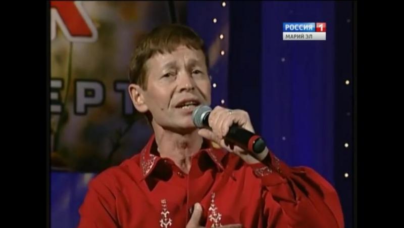 Анатолий Зарецких Ой чевер ӱдыр влак