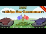 VIDEO HD ОТЧЁТ AW Сражение За Флаг ARMAGEDDON 助手™