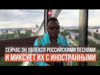 Bojay David - африканский певец из Уфы поёт русские народные песни и Лепса