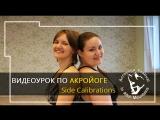 ВИДЕОУРОК ПО АКРОЙОГЕ. Side Calibrations. Даша Калиникина, Катя Большакова, Новосибирск
