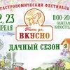 Таки да, вкусно фестиваль | Одесса