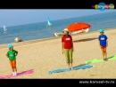 Прыг-Скок Команда. Зарядка на пляже– на канале Карусель