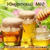 Купить Мёд.🍯 Ижевск, Можга.