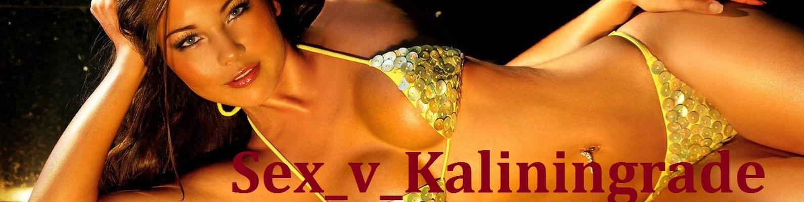 Проститутки Калининграда для каждого