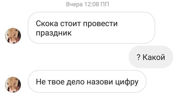 Типичный заказчик %)