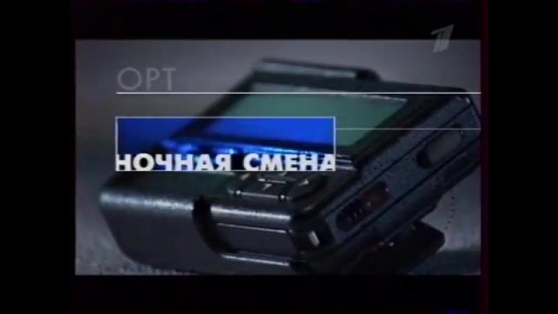 Заставка программы Ночная смена Дмитрия Диброва (ОРТ, 01.11.2001 - 30.05.2002)