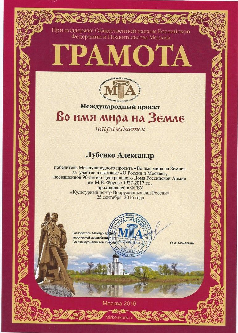 Грамота А.В.Лубенко