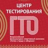 ВФСК ГТО в СибГУФК