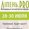Лiпень.PRO - молодежный бизнес-форум