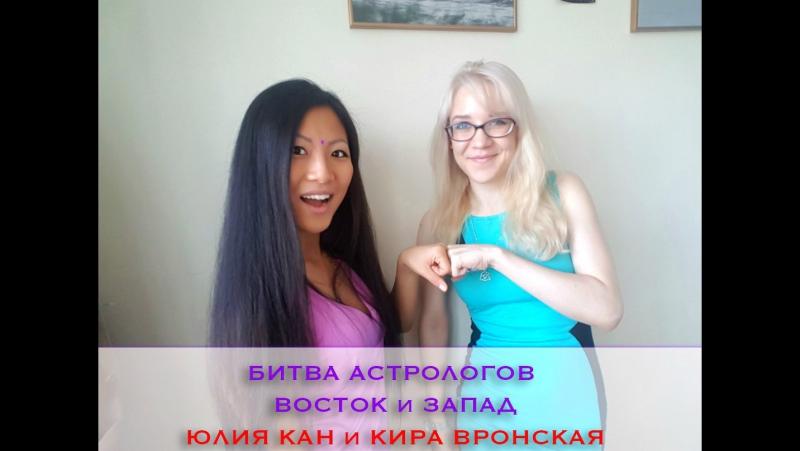 Битва Астрологов: Восток и Запад. Юлия Кан и Кира Вронская.