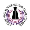 Akademia Kontraktnykh-Otnosheny