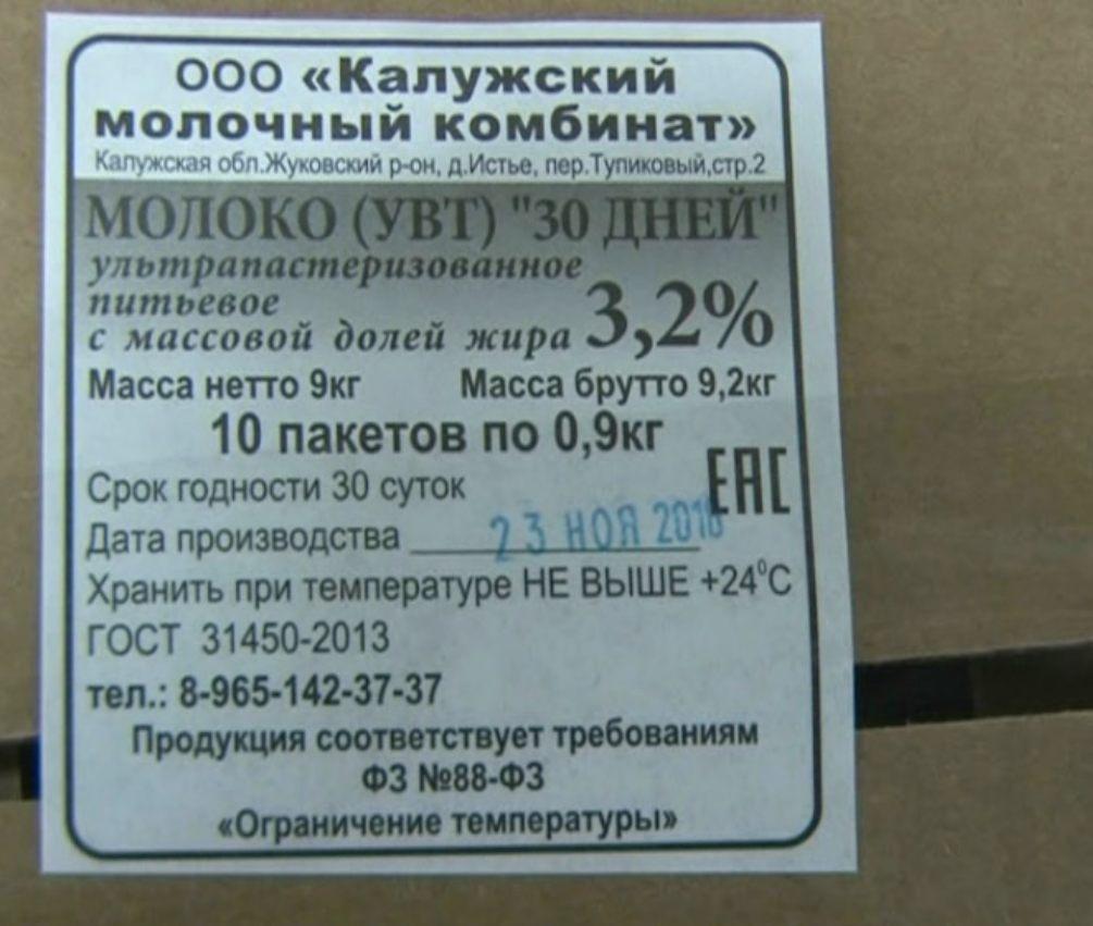 Роспотребнадзор всуде достиг остановки работы Калужского молочного комбината на30 суток