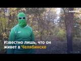 В России появился настоящий супергерой, которым можно гордиться — Чистомэн из Челябинска