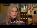 Интервью Николь Кидман для программы «CBS Sunday Morning» (Русские субтитры)