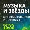 Музыка и звёзды - концерт в Планетарии 19.01