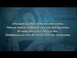 Юлианна Караулова - Разбитая любовь (Lyrics, Текст Песни)