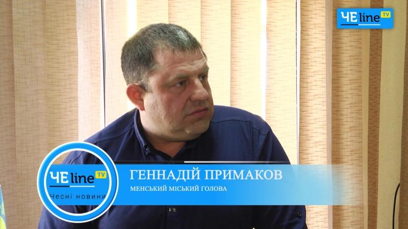 Мера Мени Геннадія Примакова впіймали на незаконній діяльності