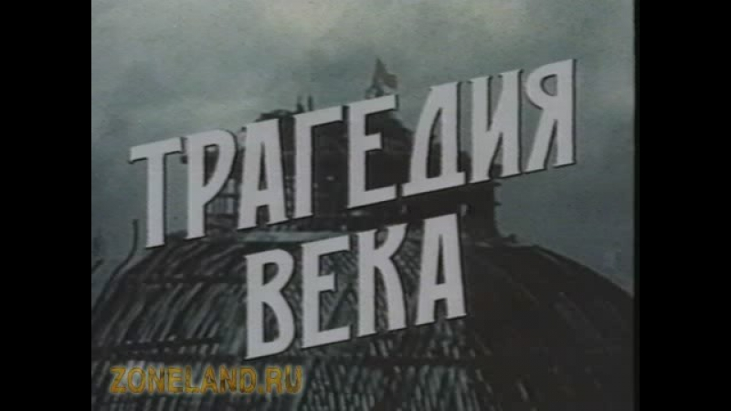 Трагедия века. 23 серия - Штурм Берлина.
