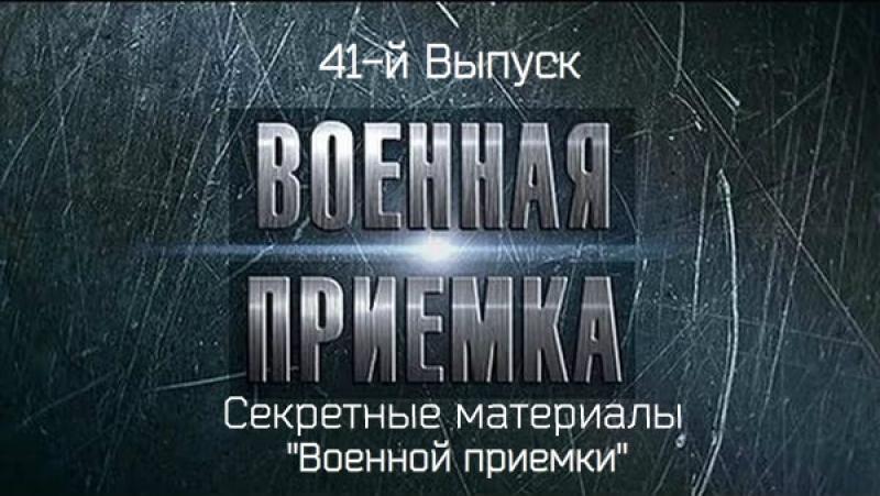 41-й Выпуск. Военная приёмка Секретные материалы «Военной приемки»