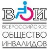 Вологодская городская организация ВОИ