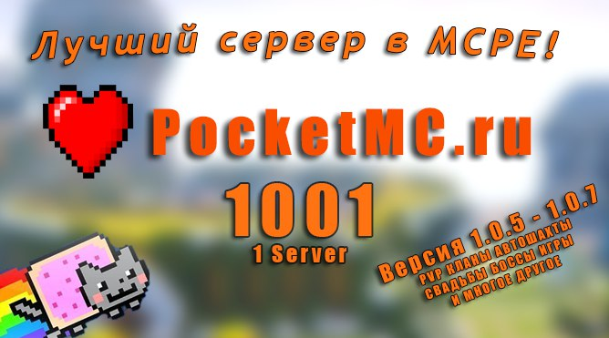 Сервер PocketMC