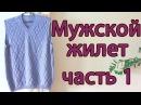 Подробный МК Мужской жилет жилетка спицами