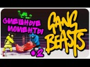 Gang Beasts СМЕШНЫЕ МОМЕНТЫ 2