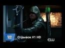Стрела / Arrow / 5 Сезон / 3 Серия - Отрывок 1 Full-HD