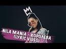 NILA MANIA КОРОЛЕВА LYRIC VIDEO