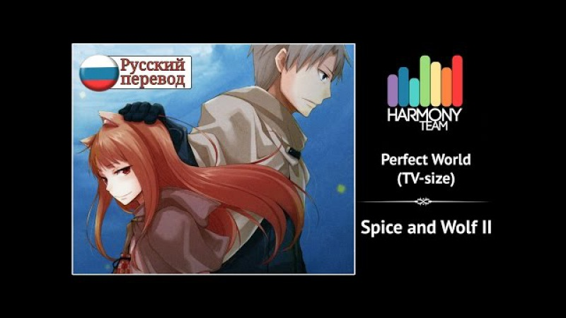 [Spice and Wolf RUS cover] Melody Note Kari – Perfect World (TV-size) [Harmony Team]
