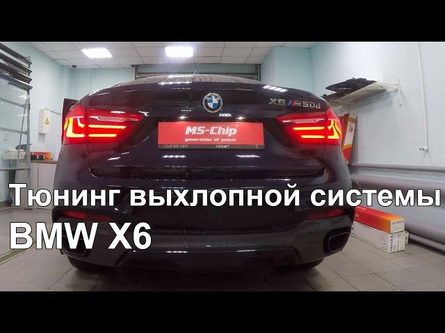Тюнинг выхлопной системы BMW X6 с MS-Chip Power