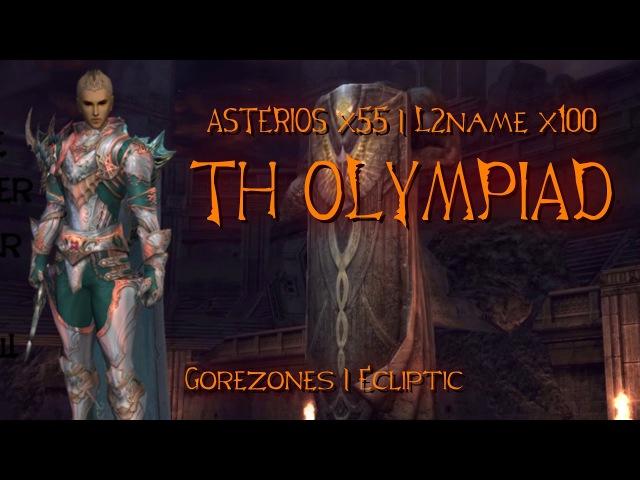 Ecliptic и Gorezones adventurer olympiad ПОРНОЗВЕЗДА НА СТРИМЕ