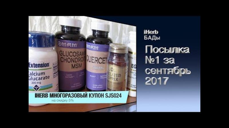 IHerb БАДы Детокс эстрогена D-глюкарат кальция Посылка №1 сентябрь 2017